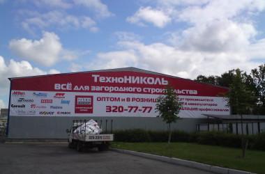 Banner Tehnonikol 1