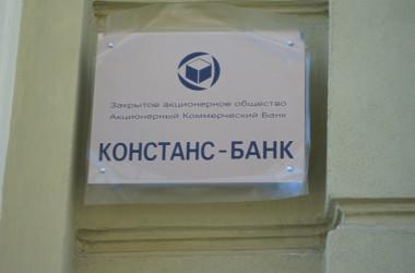 Kopiya KonstansBankTablichka4 2