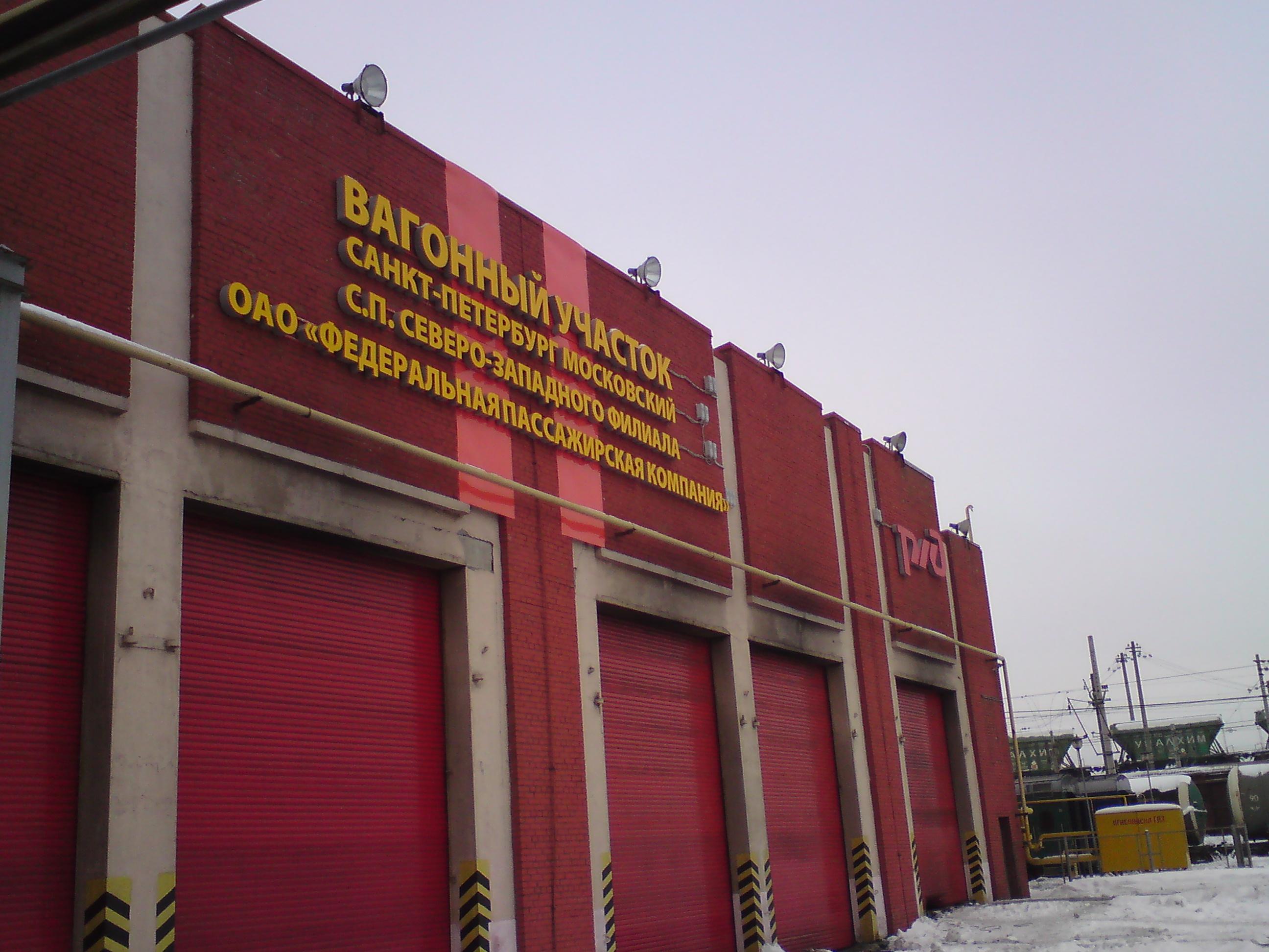 Kopiya RZHD Farforovskaya