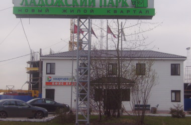 Ladozhskij Park 1