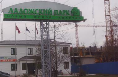 Ladozhskij park 2
