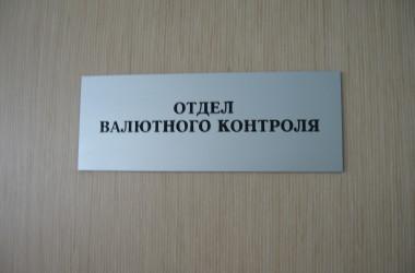 OtdelValyutnogoKontrolya