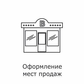 Оформление мест продаж