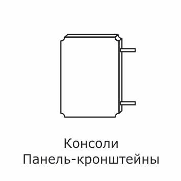 Консоли / Панель-кронштейны