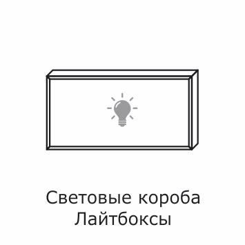 proizv lighbox
