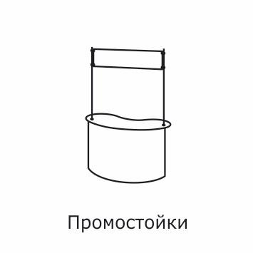 промостойки