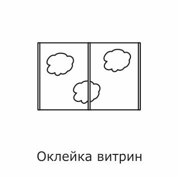 proizv vitrini