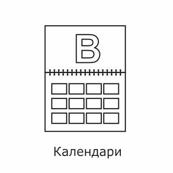 typo kalendari