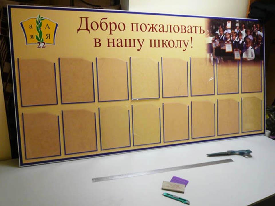 stend shkola