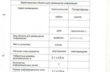 Zayavlenie 739x1024