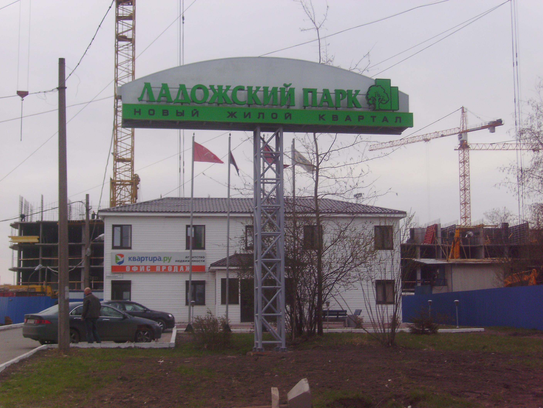 Ladozhskij Park 3