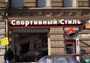 Sporivnyj stil. s logo
