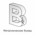 bukvametall