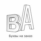 bukvyzakaz
